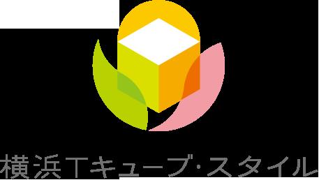 横浜Tキューブ・スタイル