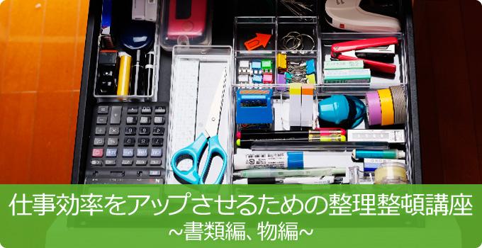 仕事効率をアップさせるための整理整頓講座~書類編、物編~